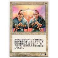 Loyal Retainers (Japanese) Thumb Nail