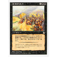 Overwhelming Forces (Japanese) Thumb Nail