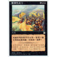 Overwhelming Forces (Chinese) Thumb Nail