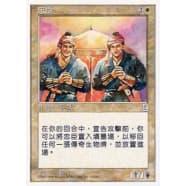Loyal Retainers (Chinese) Thumb Nail