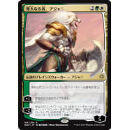 Ajani, the Greathearted (Japanese) Thumb Nail