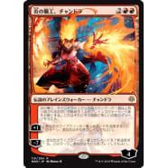Chandra, Fire Artisan (Japanese) Thumb Nail