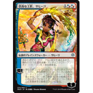 Saheeli, Sublime Artificer (Japanese) Thumb Nail