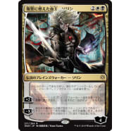 Sorin, Vengeful Bloodlord (Japanese) Thumb Nail