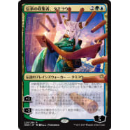 Tamiyo, Collector of Tales (Japanese) Thumb Nail