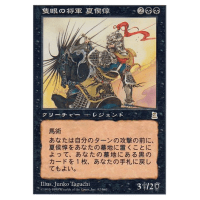 Xiahou Dun, the One-Eyed (Japanese) Thumb Nail