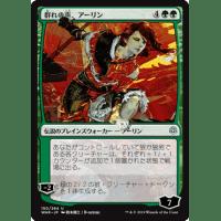 Arlinn, Voice of the Pack (Japanese) Thumb Nail