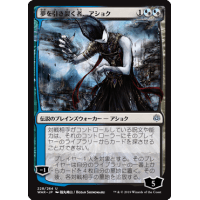 Ashiok, Dream Render (Japanese) Thumb Nail