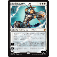 Gideon Blackblade (Japanese) Thumb Nail