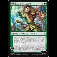 Jiang Yanggu, Wildcrafter (Japanese) Thumb Nail