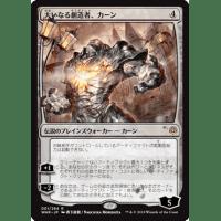 Karn, the Great Creator (Japanese) Thumb Nail