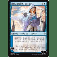 Kasmina, Enigmatic Mentor (Japanese) Thumb Nail