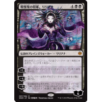 Liliana, Dreadhorde General (Japanese) Thumb Nail