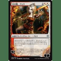 Nahiri, Storm of Stone (Japanese) Thumb Nail