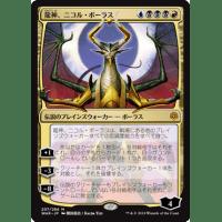Nicol Bolas, Dragon-God (Japanese) Thumb Nail