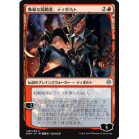 Tibalt, Rakish Instigator (Japanese) Thumb Nail