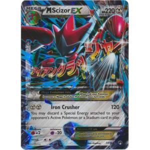 M Scizor-EX - 77/122