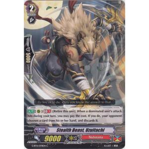 Stealth Beast, Uzuitachi