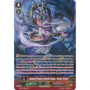 Ambush Demon Stealth Rogue, Yasuie Tenma