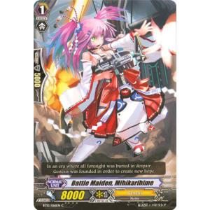Battle Maiden, Mihikarihime