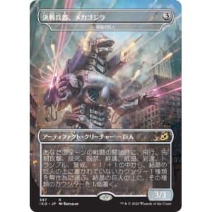 Crystalline Giant (Japanese)