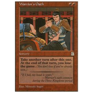 Warrior's Oath