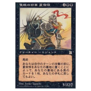 Xiahou Dun, the One-Eyed (Japanese)