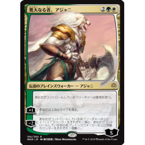Ajani, the Greathearted (Japanese)