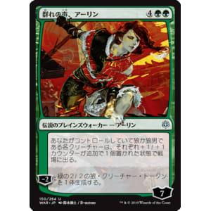 Arlinn, Voice of the Pack (Japanese)