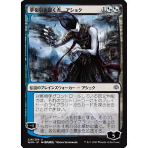 Ashiok, Dream Render (Japanese)