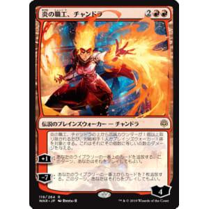 Chandra, Fire Artisan (Japanese)