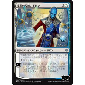 Dovin, Hand of Control (Japanese)