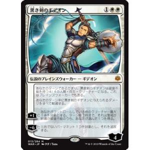 Gideon Blackblade (Japanese)