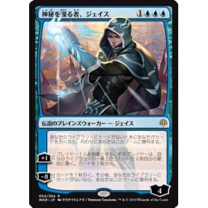 Jace, Wielder of Mysteries (Japanese)