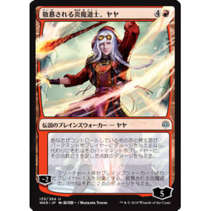 Jaya, Venerated Firemage (Japanese)
