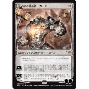 Karn, the Great Creator (Japanese)
