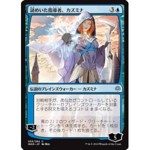 Kasmina, Enigmatic Mentor (Japanese)