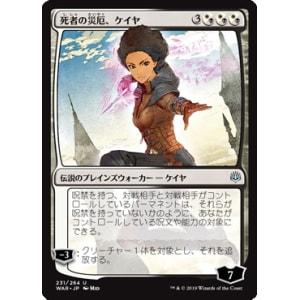 Kaya, Bane of the Dead (Japanese)