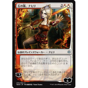 Nahiri, Storm of Stone (Japanese)