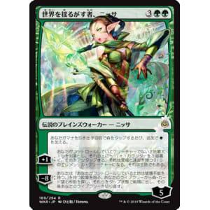 Nissa, Who Shakes the World (Japanese)