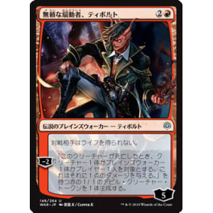 Tibalt, Rakish Instigator (Japanese)