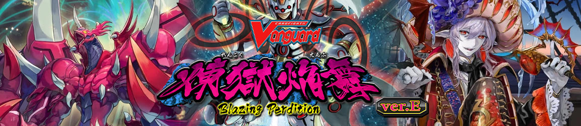 Cardfight!! Vanguard - Blazing Perdition Ver.E