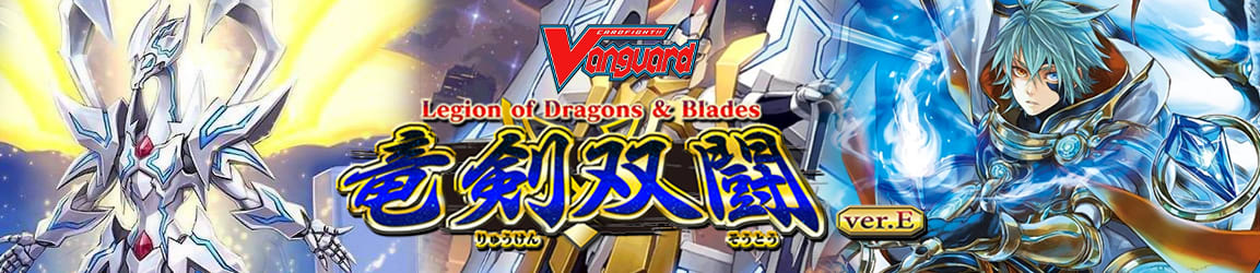 Cardfight!! Vanguard - Legions of Dragons & Blades Ver.E