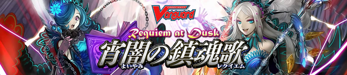 Cardfight!! Vanguard - Requiem at Dusk