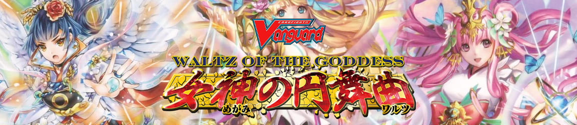 Cardfight!! Vanguard - Waltz of the Goddess