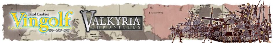 Vingolf 2: Valkyria Chronicles