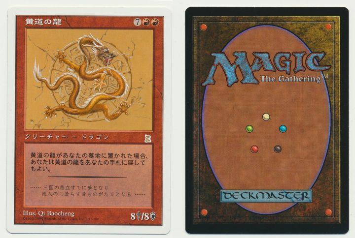 Unique image for Zodiac Dragon (Japanese)