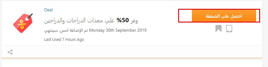 Get Ali Express Coupon Code