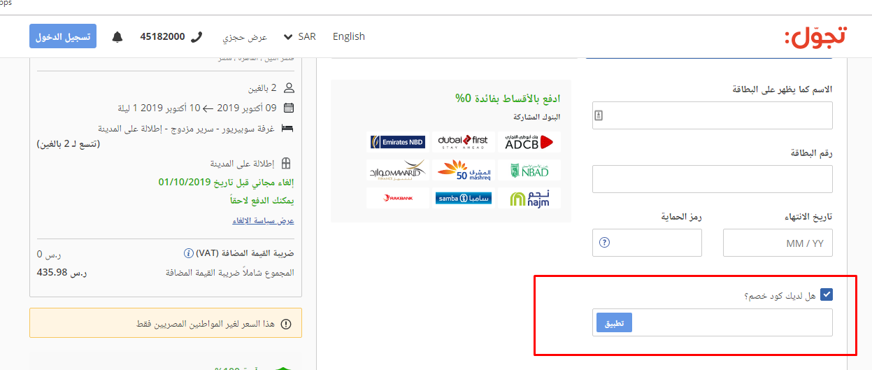 Use Tajawal Coupon Codes كوبون خصم تجول