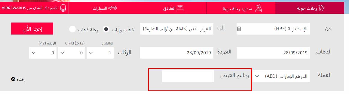 تطبيق كود خصم العربية للطيران